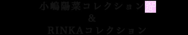 小嶋陽菜コレクション&紗栄子コレクション