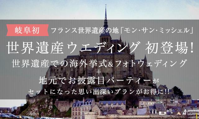 世界遺産ウェディング初登場!