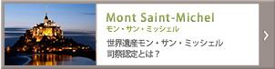 世界遺産モン・サン・ミッシェル司祭認定とは?